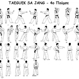 Tae kwon do - 4ο poomsae