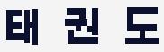 Tae kwon do - Logo