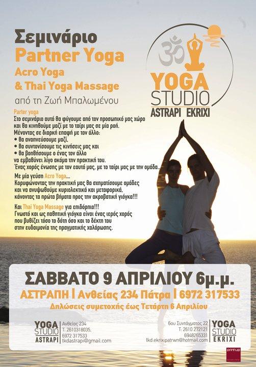 Σεμινάριο - Partner Yoga - Acro Yoga - Thai Yoga Massage